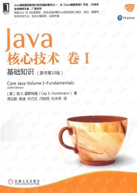 Java核心技术 卷I 基础知识(原书第10版)中文版高清完整.pdf