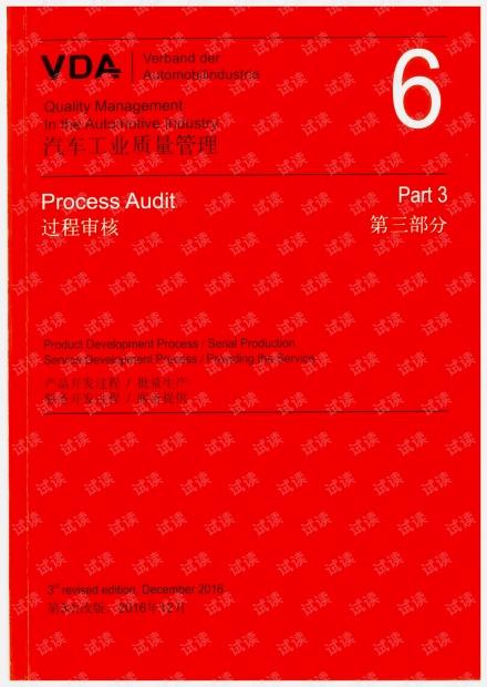VDA6.3  红皮书 2016(高清扫描中文版)
