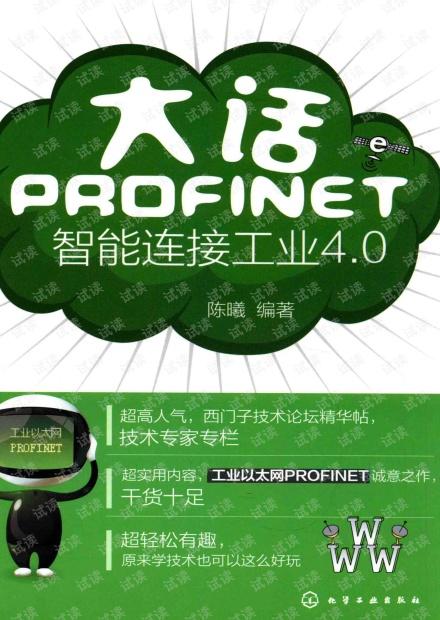 大话PROFINET,智能连接工业4.0