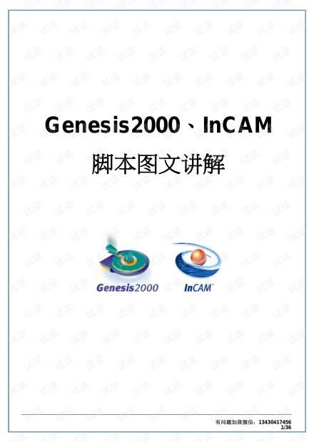 Genesis2000、InCAM脚本图文教程