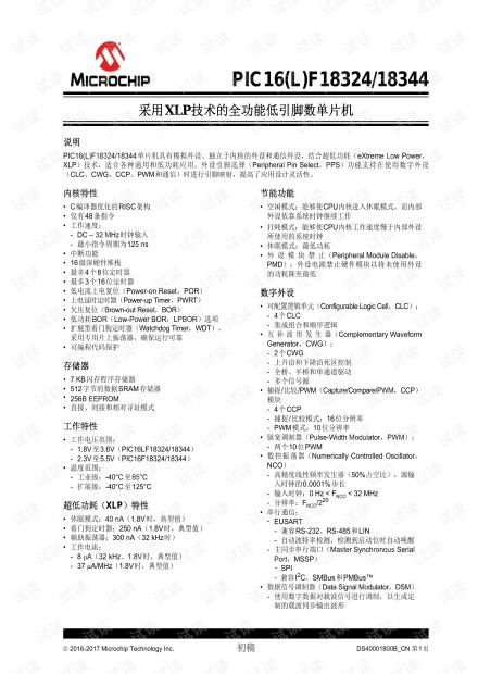 PIC16F18324/ PIC16F18344 中文版 数据手册(带书签)