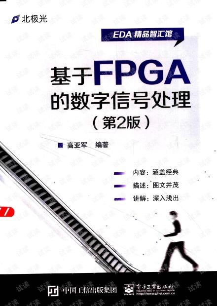 基于FPGA的数字信号处理 [高亚军编著][电子工业出版社]