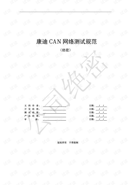 CAN网络测试规范