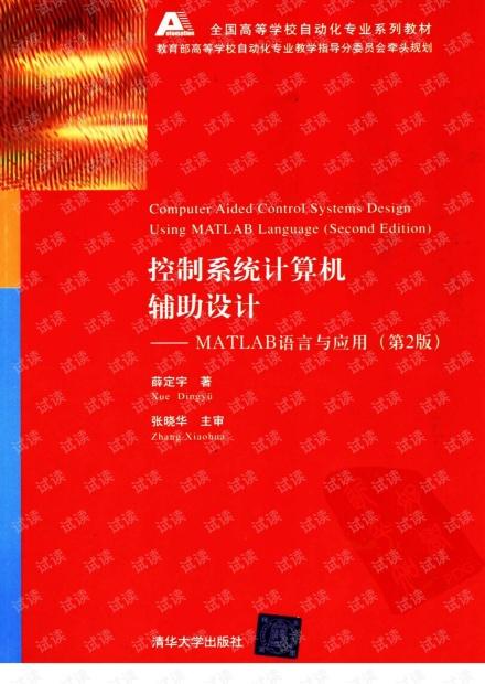 控制系统计算机辅助设计MATLAB语言与应用
