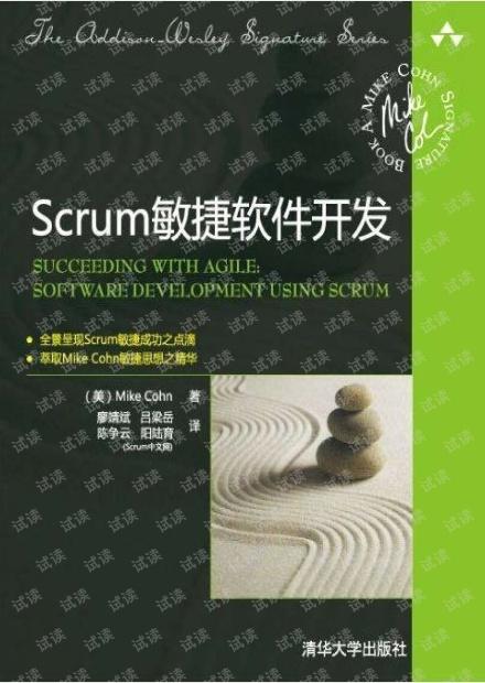 Scrum敏捷软件开发 PDF(经OCR中文识别处理)