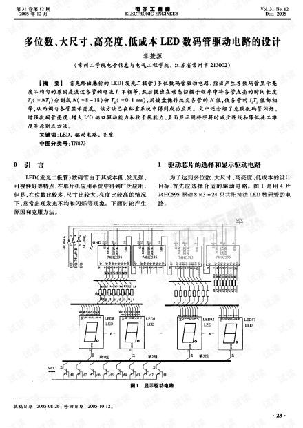 多位数、大尺寸、高亮度、低成本LED 数码管驱动电路的设计