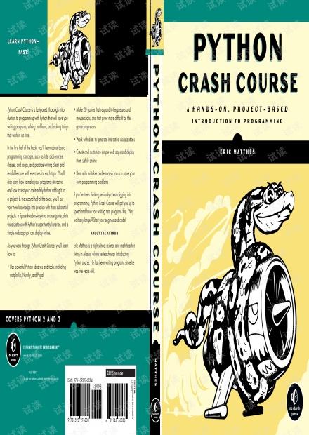 Python Crash Course  原版PDF by  Matthes