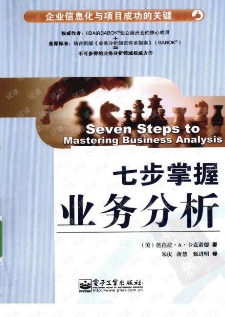 七步掌握业务分析:企业信息化与项目成功的关键[(美)芭芭拉·A·卡克诺德 著].pdf