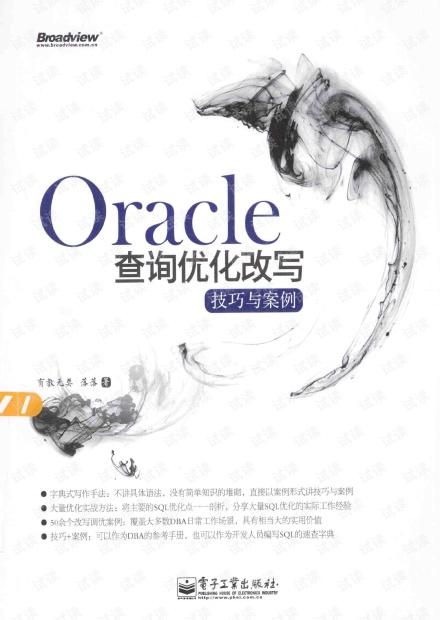 Oracle查询优化改写技巧与案例.pdf