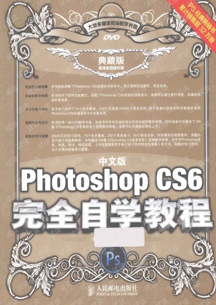 中文版Photoshop CS6完全自学教程 典藏版__李金明,李金荣编著_北京:人民邮电出版社 高清 带书签 完整版