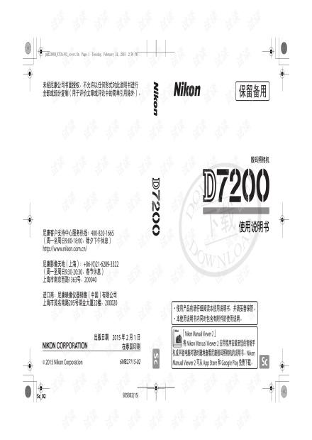 尼康D7200使用说明书PDF版
