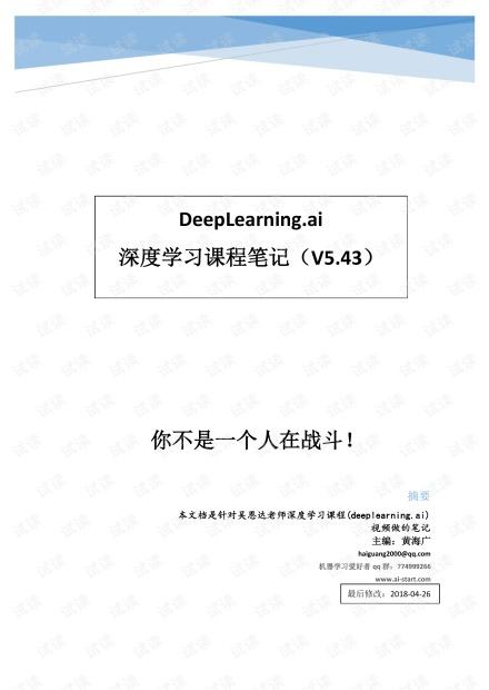 Deeplearning 深度学习笔记