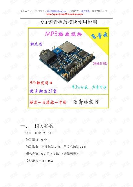 YS-M3语音播报模块使用手册