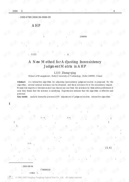 AHP不一致判断矩阵调整的方法