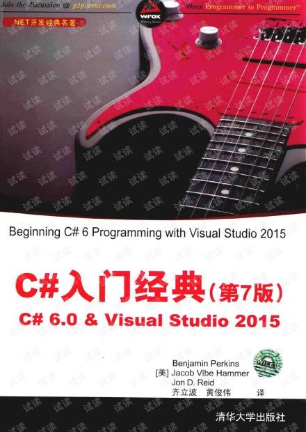 C#6.0 VISUALSTUDIO 2015 C#入门经典 第7版.pdf