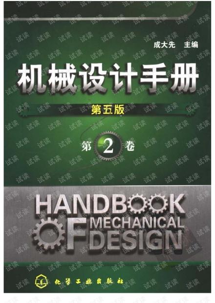 机械设计手册 (第五版) 第2卷