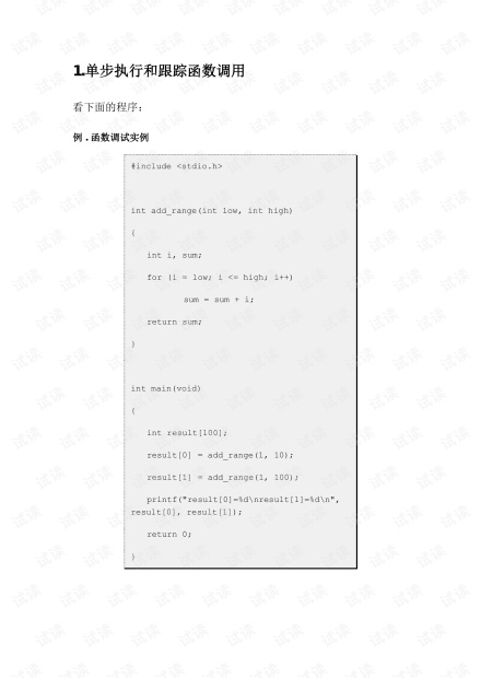 gdb调试pdf