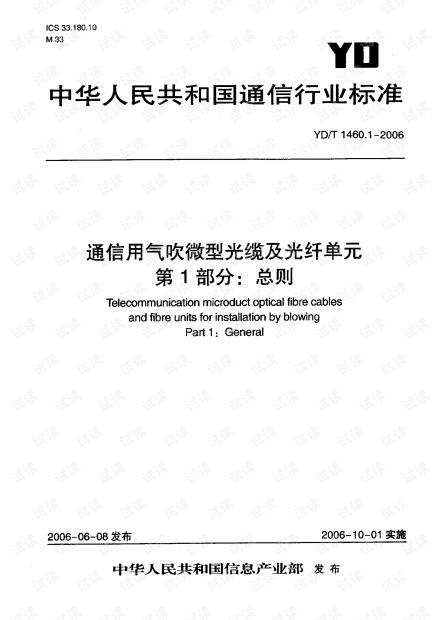 YD T 1460.1-2006 通信用气吹微型光缆及光纤单元 第1部分:总则