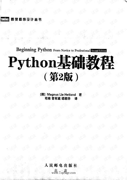 Python基础教程(第2版.修订版)