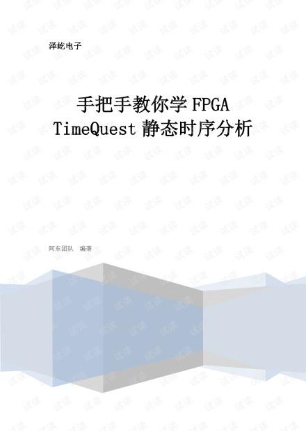 手把手教你学FPGA TimeQuest静态时序分析.pdf