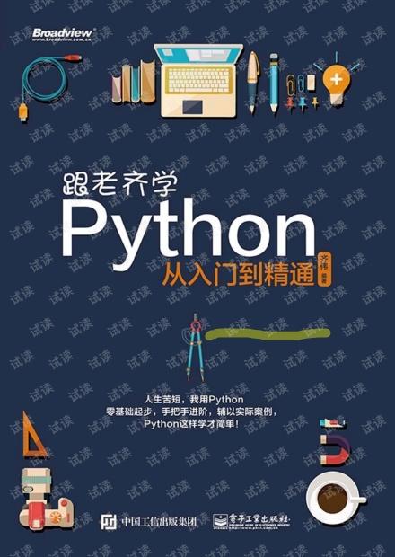 跟老齐学Python 从入门到精通 pdf 高清 python