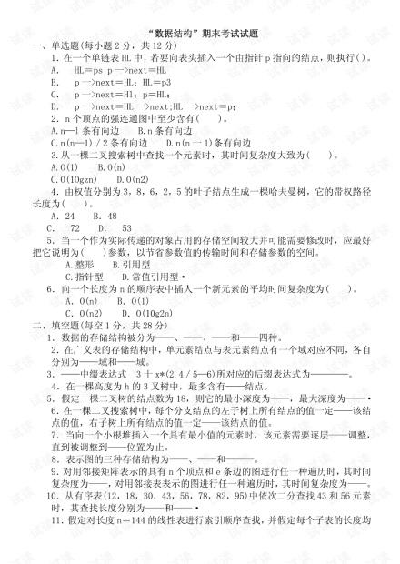 数据结构C语言版期末考试试题(有答案)