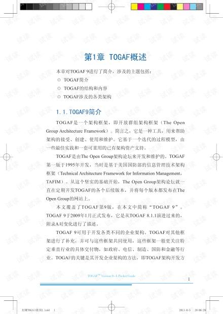 TOGAF9中文口袋书