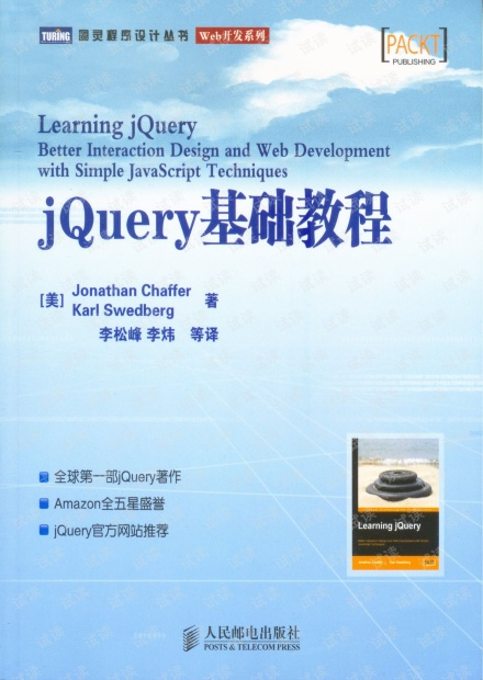 jQuery基础教程.pdf
