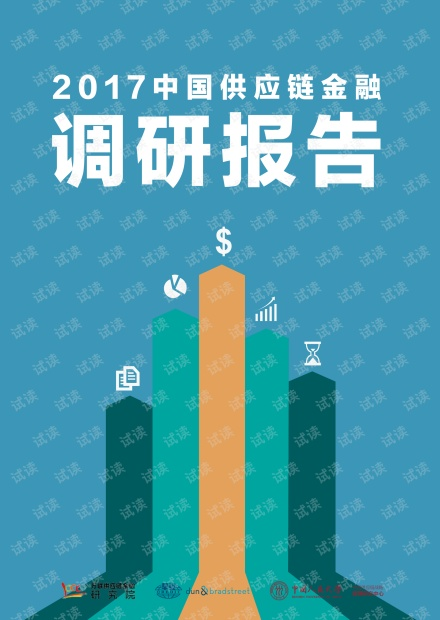 中国供应链金融调研报告