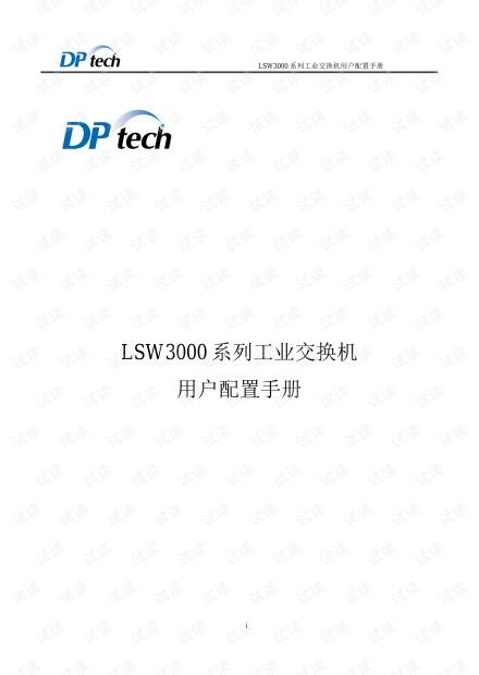 迪普LSW3003系列工业交换机用户配置手册