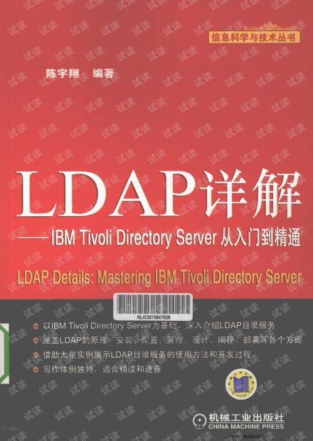 《LDAP详解-IBM Tivoli Directory Server从入门到精通》-陈宇翔.pdf )