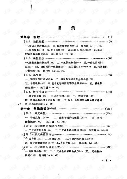 《数学分析讲义》(第五版) 下册(刘玉琏 傅