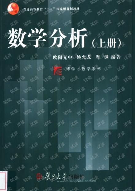数学分析欧阳光中 (作者), 姚允龙 (作者), 周渊 (作者