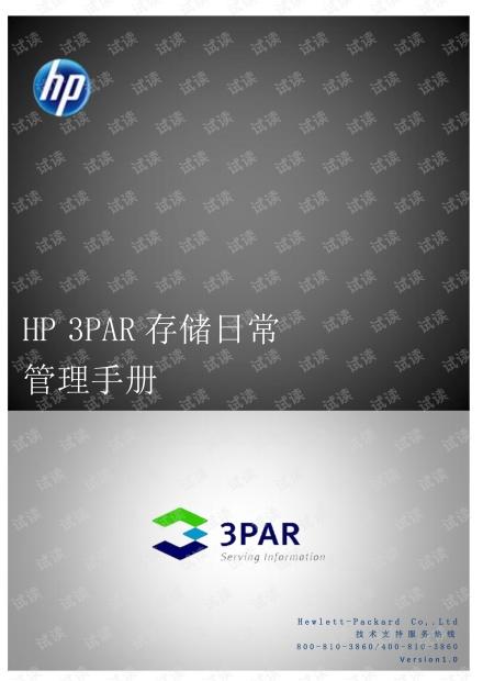 HP 3PAR存储日常管理手册v1.0