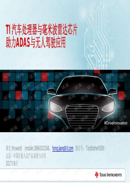 汽车处理器与毫米波雷达芯片助力ADAS与无人驾驶应用