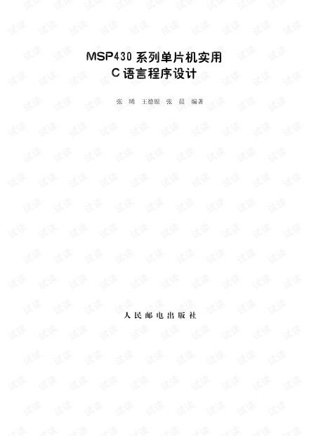msp430单片机c语言设计