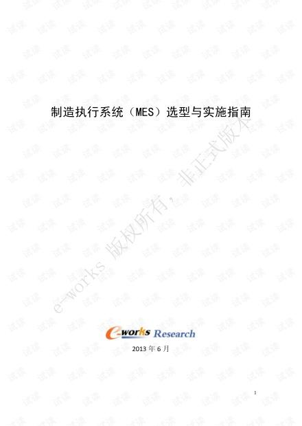 制造执行系统(MES)选型与实施指南