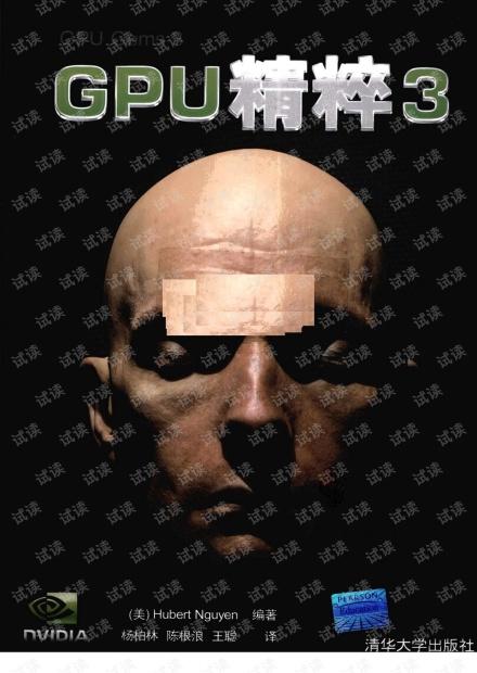 GPU精粹3:GPU 3D和通用编程技巧.pdf