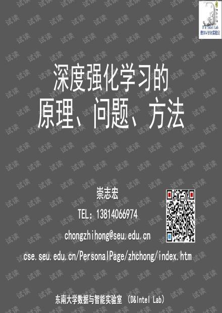 崇志宏:强化学习和深度强化学习