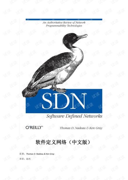 软件定义网络介绍节开发丛书 详细介绍sdn概念及通过openflow如何进行软件定义网络开发