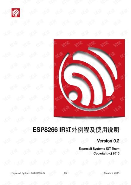 esp8266红外例程