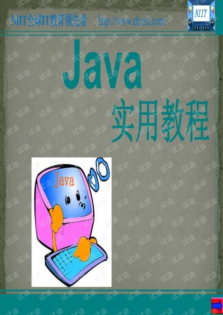 JAVA自学教程(史上最全)