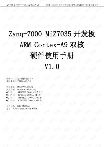 MIZ7035开发板硬件使用手册