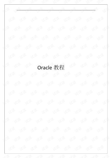 超详细Oracle教程