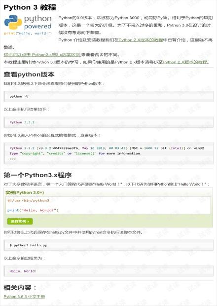 Python3 菜鸟查询手册