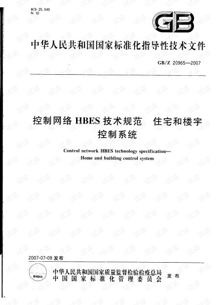 GBZ 20965-2007 控制网络HBES技术规范 住宅和楼宇控制系统.pdf