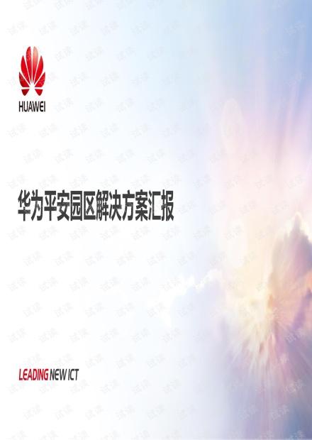 华为平安园区视频监控解决方案L3培训材料