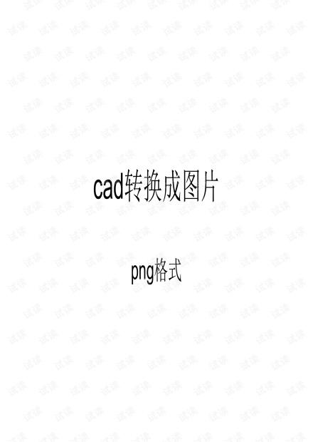 cad转换成图片格式