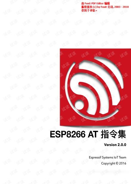 ESP8266WiFi模块AT指令集