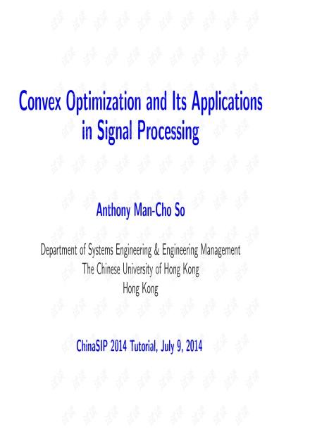 凸优化及其在信号处理中的应用导引--苏文藻